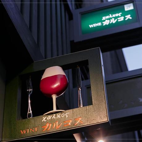 法善寺横丁 カルコスオリジナル オマール海老のパスタソース