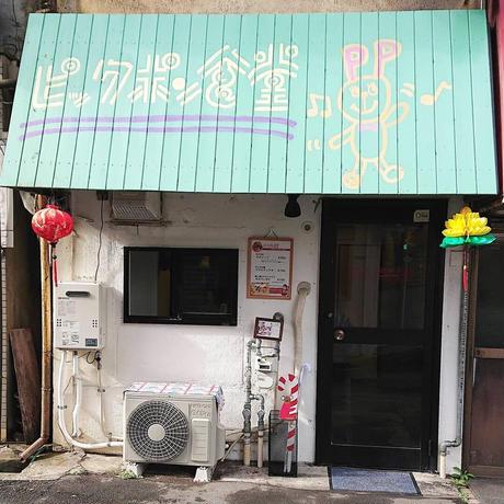 美章園 ピックポン食堂 カオソーイ