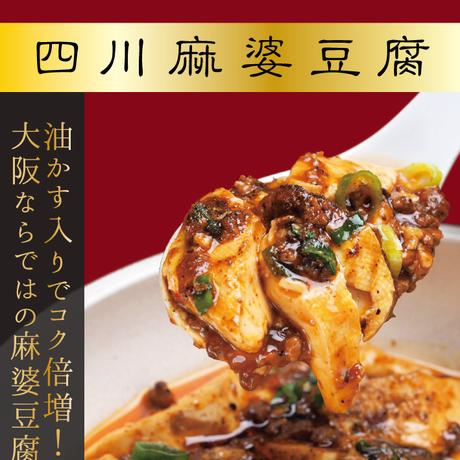 天満 麻婆豆腐のカリスマ 黒龍天神樓 四川麻婆豆腐