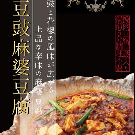 心斎橋 中国料理 大成閣 黒豆豉麻婆豆腐