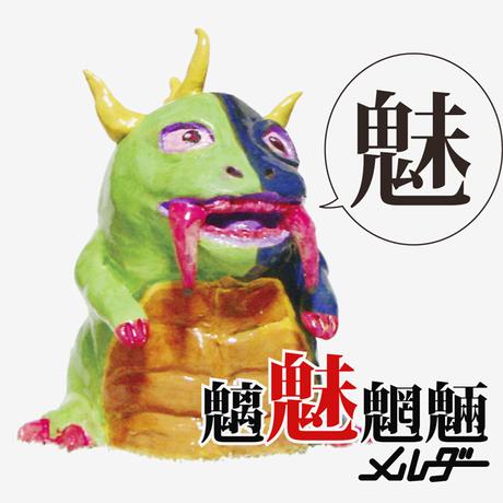 魅(魑魅魍魎シリーズ第2集)