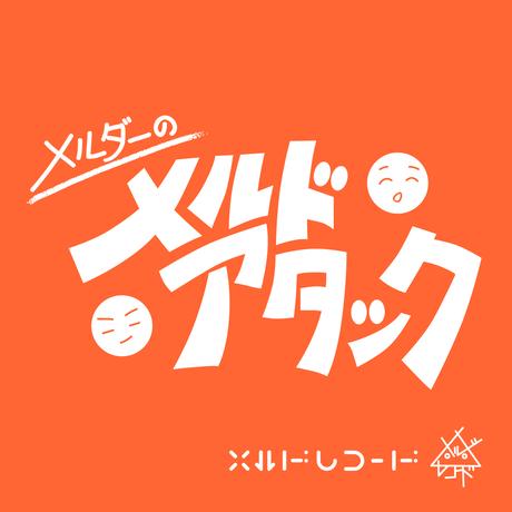 【WAV】メルダーのメルドアタック テーマ曲