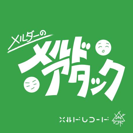 【MP3】メルダーのメルドアタック テーマ曲