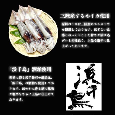 【送料無料】三陸麻生 いかの塩辛(三陸産) 200g×2ヶ