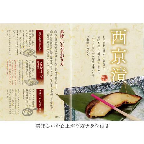 【送料無料】三陸麻生 リアスの恵み 西京漬け 3種6切