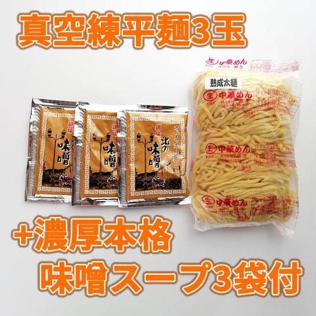麻生 真空練 麺セット(味噌味) 3食