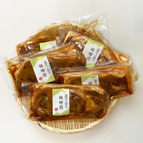 【送料無料】三陸麻生 豚味噌漬け 遠野ホップ豚使用 5枚入
