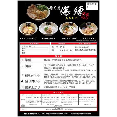 和風ラーメン醤油 4食セット