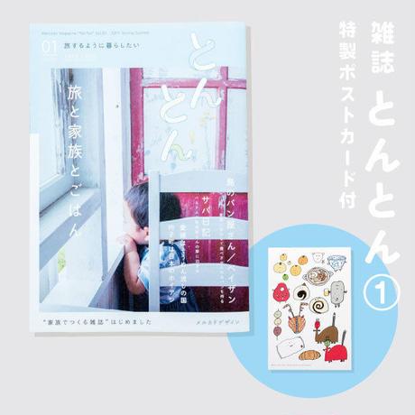 「雑誌とんとん①」特製ポストカード付き
