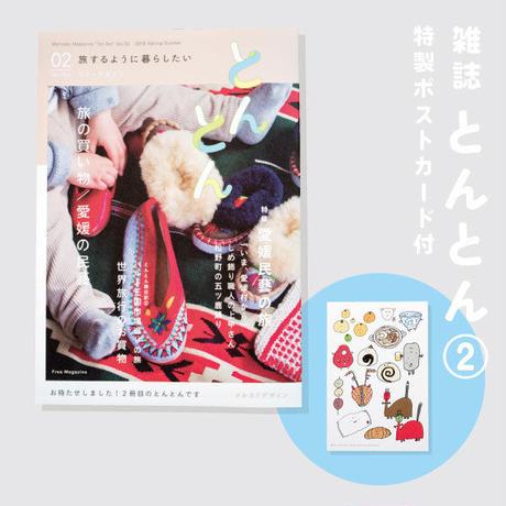 「雑誌とんとん②」特製ポストカード付き