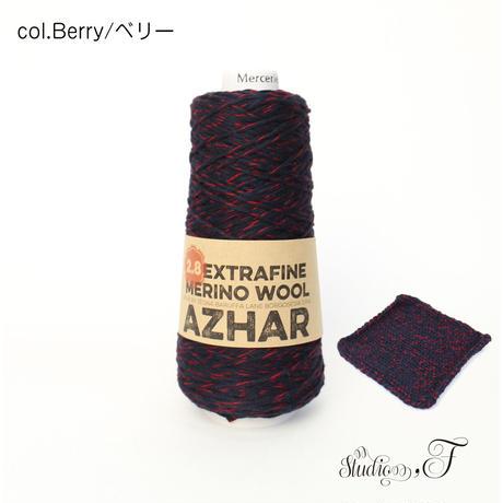 AZHAR(アザール)100gコーン