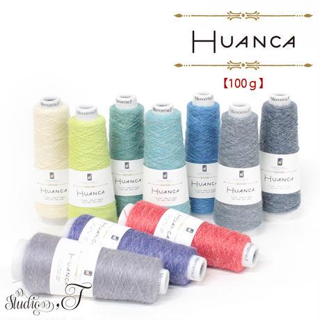 Huanca(ワンカ)100gコーン
