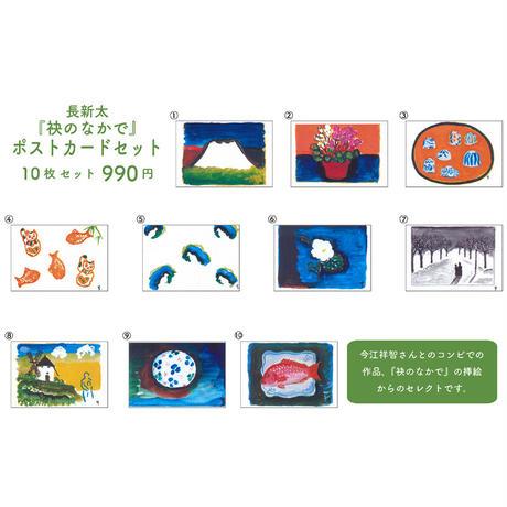 長新太 ポストカードセットA(『袂のなかで』)