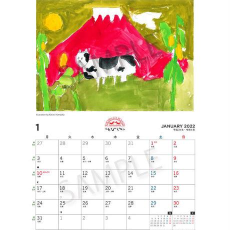 <4月始まり>メリーゴーランド遊美術・風水カレンダ−2021-2022