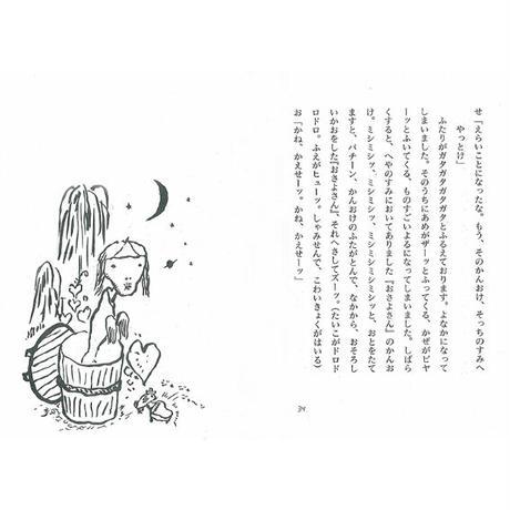 落語ワンダーランド③ 子どもと大人の落語入門『七度狐』
