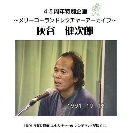 河合隼雄・灰谷健次郎・増田喜昭  オンデマンド配信3本セット