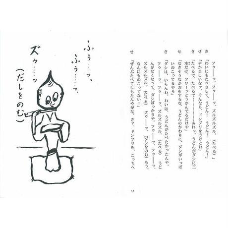 落語ワンダーランド⑤ 子どもと大人の落語入門『時うどん』