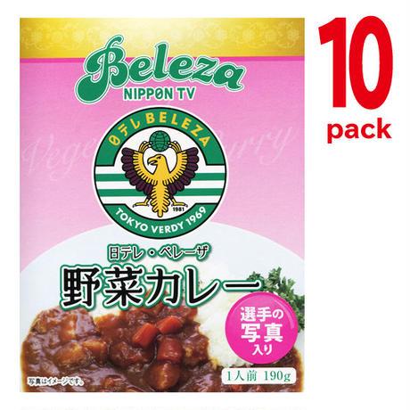 日テレ・ベレーザ『野菜カレー』10個セット