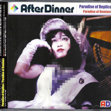 After Dinner - Paradise of Replica / Paradise of Remixes【JP-EDITION/日本盤】(CD/Album/2000)