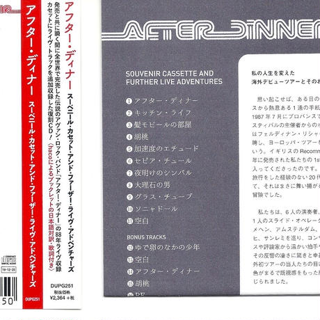 AFTER DINNER - THE SOUVENIR CASSETTE and FURTHER LIVE ADVENTURES (CD2019) 【JP-EDITION/日本語歌詞・帯付】