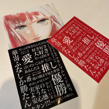 【メタモル!!!】華嵜ふな生誕祭限定ステッカー(3枚セット)