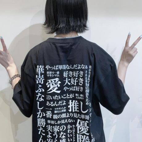 【メタモル!!!】 華嵜ふな生誕限定Tシャツ