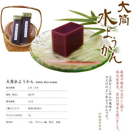 大筒水ようかん(岩村のおいしいお水と山岡寒天を使用)