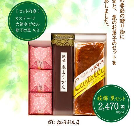 初夏の水羊羹セット(歌子夏セット)