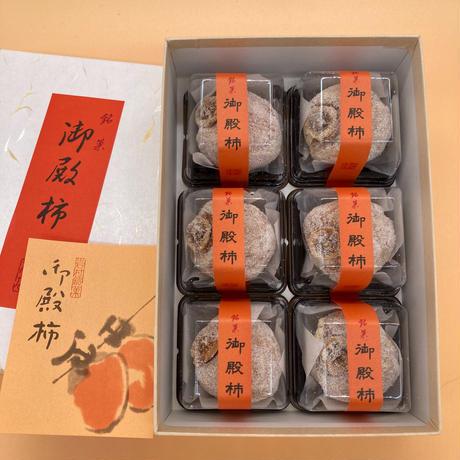 御殿柿(干し柿に栗きんとんが入ったお菓子)6個箱入り