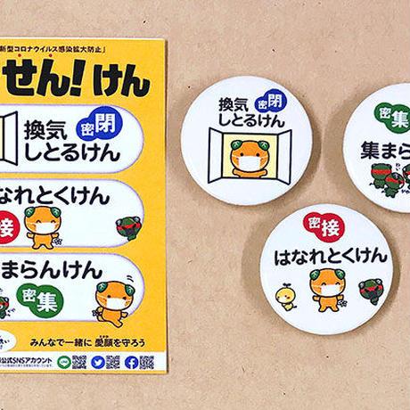 愛媛みきゃんセット(マスク・ハンドジェル・3密缶バッチ・伊予柑ジュース)