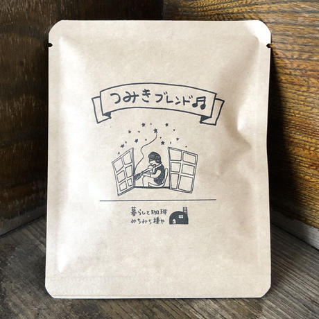 金森浩太1st CD Album「つむひかり」とドリップパック3袋