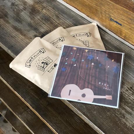 金森浩太4st CD Album「星を見る」とドリップパック3袋