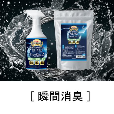 2本セット商品! 製薬会社が作った除菌・消臭水 フリーキラZ 500mlポンプ  2本セット