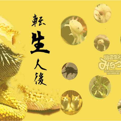 2019年3月発売11曲入りニューアルバム「転生人後」CD