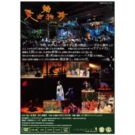 TURTLE ISLAND - パンク歌舞伎『ハラ版 天守物語』DVD(DVD) [2016]