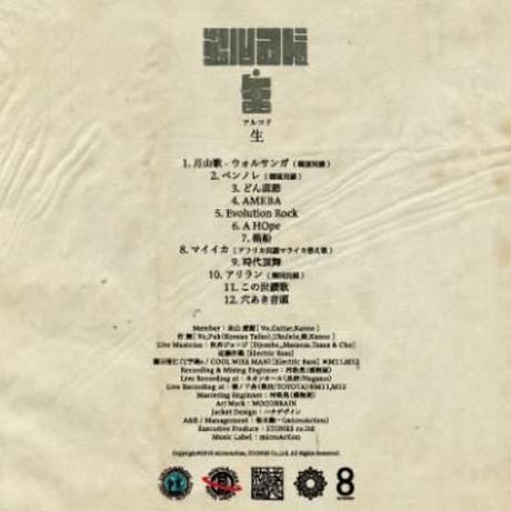 ALKOD - 生 (CD) [2018]