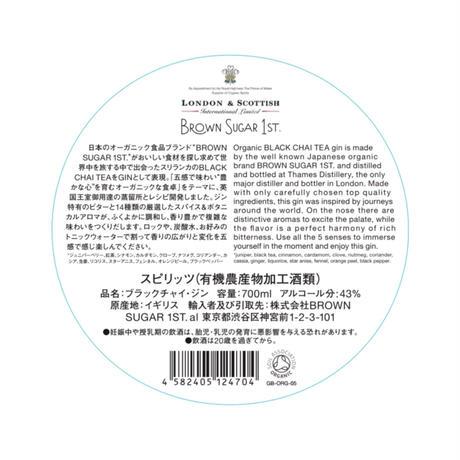 700ml|ORGANIC BLACK CHAI GIN | オーガニックブラックチャイジン