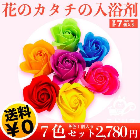 バラの形のバスフレグランス・入浴剤7色セット