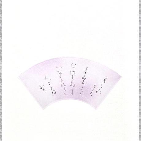 ★完成作品「西行四季歌」 条幅サイズ 掛け軸