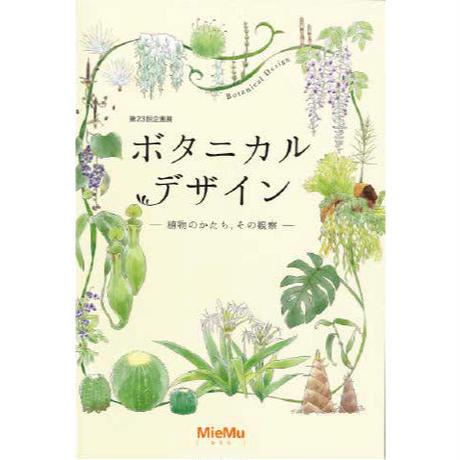 図録「ボタニカル・デザインー植物のかたち、その観察ー」