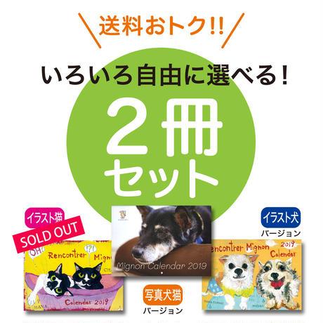 《選べる2冊でのご注文》2019 保護犬猫【A4壁掛け】写真/イラストカレンダーセット