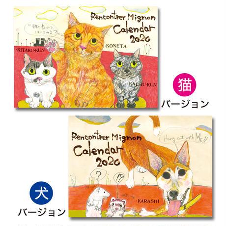 《1冊でのご注文》2020 保護犬猫【A4壁掛け】イラストカレンダー