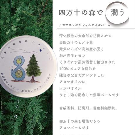 全身用保湿油 81(ハイ)バーム(みつろうアロマバーム)