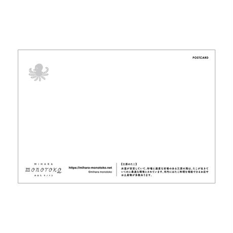 ポストカード【三原のたこ】