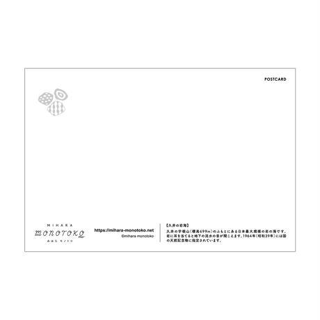 ポストカード【久井の岩海】