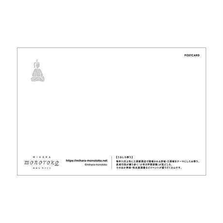 ポストカード【うきしろ祭り】