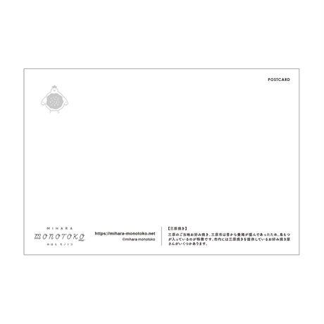 ポストカード【三原焼き】