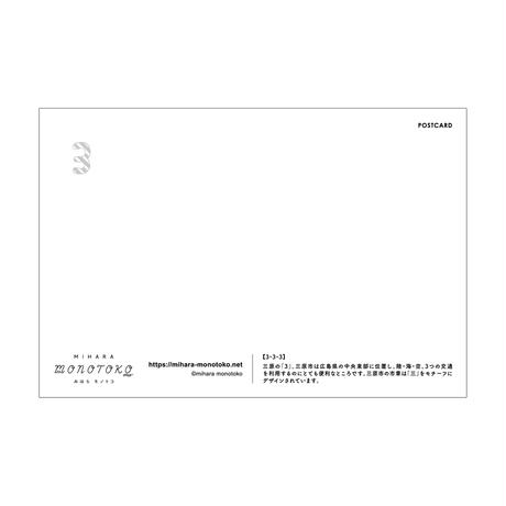 ポストカード【3・3・3】