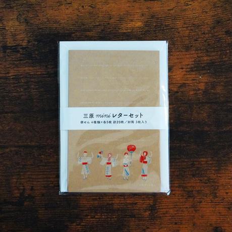 三原miniレターセット