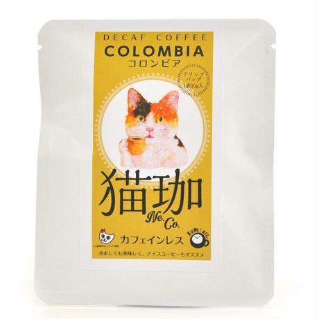 猫珈 三毛猫(コロンビア)ドリップバッグ(1ヶ入)